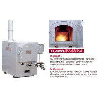 SZ-A200S焚化爐