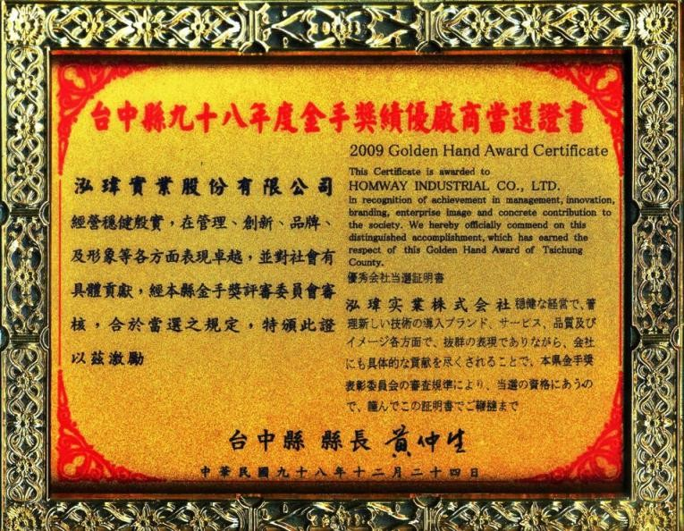 泓瑋公司於2009年榮獲台中縣立績優廠商金手獎