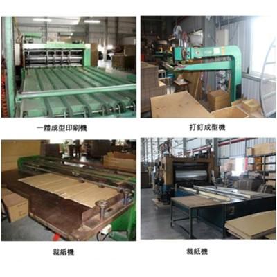 紙箱工廠 一體成型印刷機 打釘成型機 裁紙機