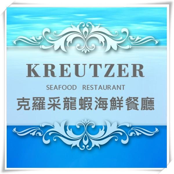 克羅采龍蝦海鮮餐廳