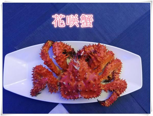 克羅采羅蝦海鮮餐廳~花咲蟹