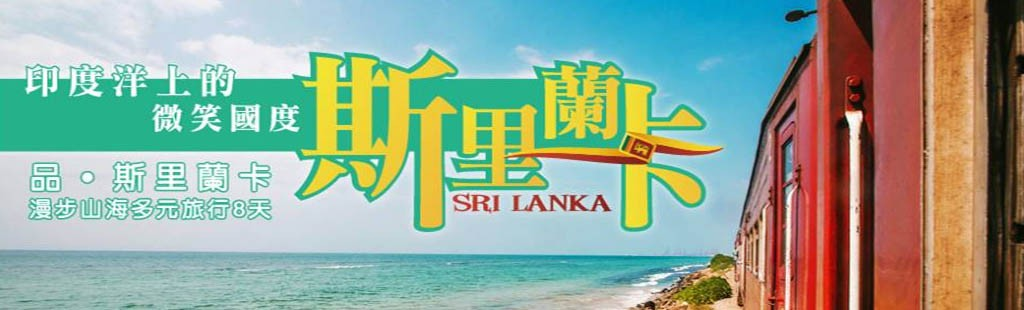 品斯里蘭卡漫步山海多元旅行8天