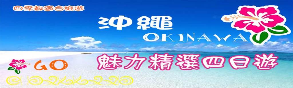 沖繩魅力風情四日遊