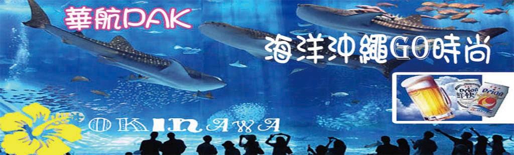 華航PAK海洋沖繩GO時尚四日遊