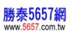 勝泰5657網