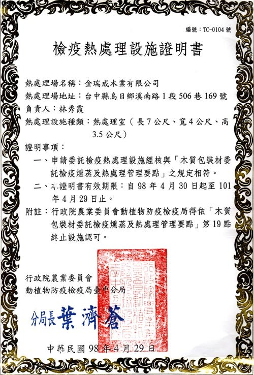 檢疫熱處理設施認證書金瑞成木業(木箱、棧板、建築角材)認證單位--行政院農業委員會