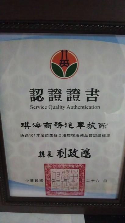 合法旅宿品質認證