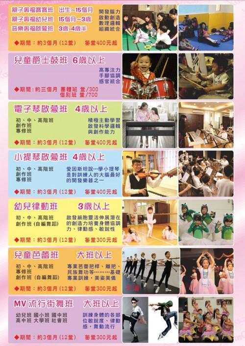 大里音樂教室舞蹈教室美術教室