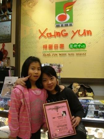 恭喜   吳彥諠   通過8B級  鋼琴 檢定