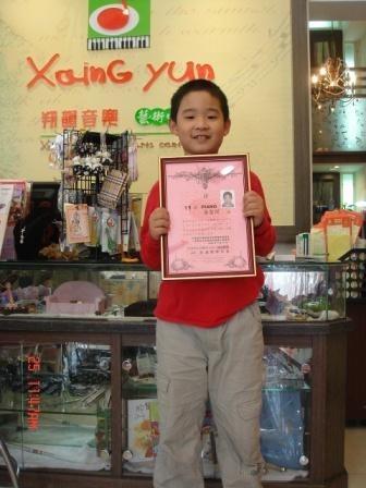 恭喜  喬聖閔   通過11級  鋼琴 檢定