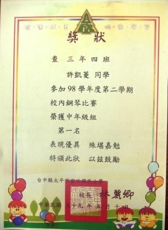 宜欣國小 校內鋼琴比賽中年級組 第一名