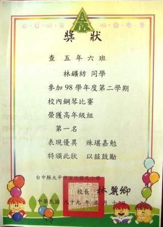 宜欣國小 校內鋼琴比賽高年級組 第一名